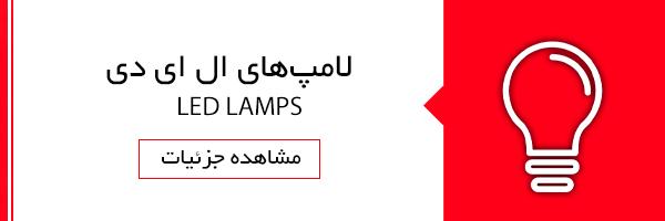 لامپ های ال ای دی کملیون LED